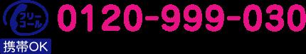 0120-999-030